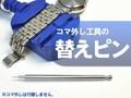【時計工具・用品】時計用コマ外しの替えピン