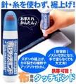 【卸価変更】布専用タッチボンド