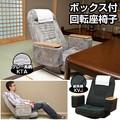 ボックス付き回転座椅子 グレー系/ネイビー系