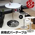 バーテーブル 55φ ブラック/ホワイト