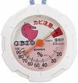 【ミニ湿度計】洋服ダンス専用湿度計