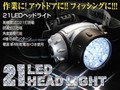 【予約受注】★21LEDヘッドライト★夜の作業やアウトドアに便利!!★