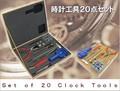 【予約販売】★時計工具 20点セット木箱入★ウオッチメンテナンスはこれで!!