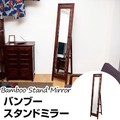 ★アジアンバンブーシリーズ★バンブースタンドミラー
