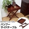 ★アジアンバンブーシリーズ★ バンブーサイドテーブル  BL-630
