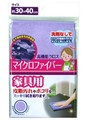 【マイクロファイバー製で洗剤なしでスッキリ拭き取り!】高機能クロス 家具用