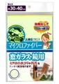 【マイクロファイバー製で洗剤なしでスッキリ拭き取り!】高機能クロス 窓ガラス・鏡用