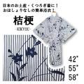 【日本製】「桔梗」の花に縦縞の入った浴衣!白地に紺柄【日本のお土産・外人向け】