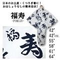【日本製】縁起が良い「福寿」の文字浴衣!白地に紺文字 6サイズ【日本のお土産・外人向け】