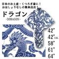 【日本製】天を彷徨うドラゴンがカッコイイ迫力の浴衣!白地に紺柄5サイズ【日本のお土産・外人向け】