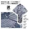 【日本製】日本海を彷彿させる「波」のデザインが粋な浴衣!白地に紺柄【日本のお土産・外人向け】