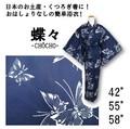 【日本製】蝶々が舞って華やかな浴衣!紺地に白柄【日本のお土産/外人向け】