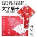 【日本製】「古典文字」に人気の「扇子」柄浴衣!赤地に白柄【日本のお土産・外人向け】