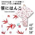 【日本製】『笹にはんこ』浴衣!白地赤柄/3サイズ【お土産・外人向け・旅館浴衣