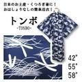 【日本製】風情漂うトンボが飛ぶ美しい浴衣!紺地に白柄【日本のお土産に・外人向け】