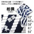 【日本製】日本の国技!「相撲」柄!紺地に白柄5サイズ【日本のお土産・外人向け】