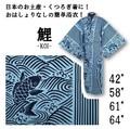 【日本製】躍動感たっぷり!縁起の良い鯉柄の浴衣!水色地に紺柄【日本のお土産/外人向け】