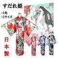 【日本製】『すだれ姫』ポリエステル着物!レディース【日本のお土産・外人向け・コスチューム】