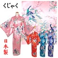 【日本製】『孔雀ボタン』ポリエステル着物!婦人4色【日本のお土産・外人向け・コスチューム】