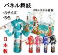 【日本製】『パネル舞妓』ポリエステル着物!3サイズ【日本のお土産・外人向け・コスチューム】