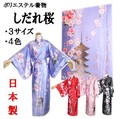 【日本製】豪華な『しだれ桜』のポリエステル着物!【日本のお土産・外人向け・コスチューム