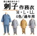 肌触りや着心地が抜群な刺子作務衣!4色M〜LL【日本のお土産/作業着/贈り物/父の日】