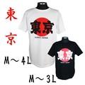 【海外へのお土産】日の丸と「東京」の文字が描かれたインパクトあるTシャツ!白・黒M〜4L