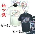 【外国人観光客に大人気!】カラー路線が映える!地下鉄Tシャツ!白・黒2色・M〜4L【お土産】