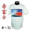 【祝☆世界遺産】新・浮世絵Tシャツ!葛飾北斎の有名な「赤富士!!」M〜3L(富士山)
