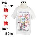 【カラフル!】カラー路線が映える!地下鉄子供Tシャツ!100〜150cm