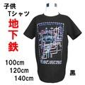 【人気】地下鉄の線路がプリントされた子供Tシャツ!ブラック登場!100・120・140cm