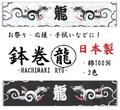 【日本製】鉢巻(はちまき)「龍」白・黒【日本のお土産・外人向け・お祭り・応援用】