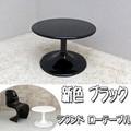 ラウンドローテーブル 白/黒