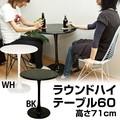 【時間指定不可】ラウンドテーブル ハイタイプ ブラック/ホワイト