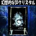 売れ筋!3Dクリスタルアート【龍】