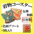 【日本製】【友禅和紙】着物型コースター!和柄・着物柄【日本のお土産・外人向け・おもてなし】