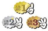 抜型ランキングPOPカード 「人気NO.1・人気NO.2・人気NO.3・」セット