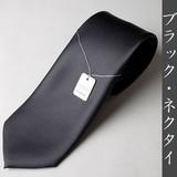 【弔事用】黒ネクタイ:412190003