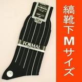 【慶事用】メンズ縞靴下:綿・ナイロン【日本製】