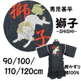 Feeling Lion Embroidery Kids Jinbei Kasuri Boy Matsuri Souvenir Event