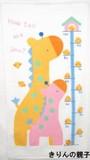 【♪身長計つき♪】 きりんの親子とぞうさんの親子バスタオル<日本製>
