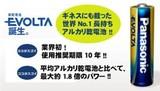 ■乾電池■【◆ギネス公認!世界No.1長持ち!】パナソニック エボルタ アルカリ乾電池
