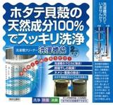 洗濯槽快  約60回使用 ネット付 毎日の洗濯で黒カビ掃除
