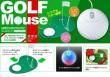 USBマウス&マウスパット ミニゴルフホール/ボール&パター付