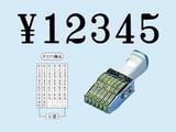 テクノタッチ回転印 6連印字