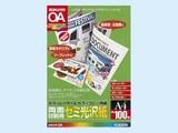 コクヨ カラーレーザー&カラーコピー用紙 両面印刷用 セミ光沢紙