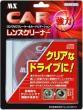 CARレンズクリーナーMCAR-LCD