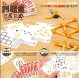 【脳トレ!】マッチ棒パズル問題集トランプ〜マッチ棒シリーズ〜
