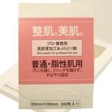 【お得系】☆ヒット商品・200枚入り☆プロ・業務用あぶらとり紙(普通・脂性肌用)