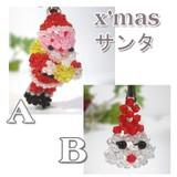 手作りビーズシリーズ!!クリスマスx'masサンタ、可愛いらしい!レジの横に置いてみませんか?